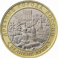 Отдается в дар Десять рублей