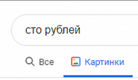 Отдается в дар 100 бонусных рублей на номер Билайн