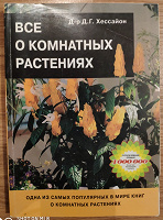 Отдается в дар Книга о комнатных растениях