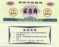 Отдается в дар Китай Прод.купон — 0,2 Единиц 1983 пров.Уху UNC.