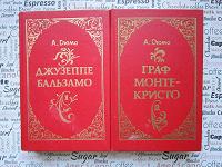 Отдается в дар Дюма(комплект из 2 книг)