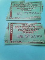 Отдается в дар Транспортный билет для коллекции