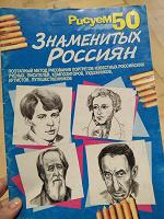 Отдается в дар Тренажёр рисования портретов