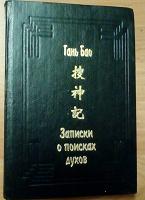 Отдается в дар Книга \ Записки о поисках духов