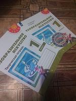 Отдается в дар Изобразительное искусство 1 класс. Учебник. ФГОС+Рабочая тетрадь