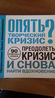 Отдается в дар Книга «Опять творческий кризис?»