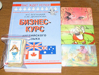 Отдается в дар Книга Бизнес-курс английского языка