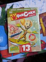 Отдается в дар ДВД мультики про фиксиков (новый)