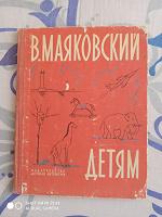 Отдается в дар В. Маяковский