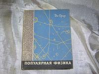 Отдается в дар Книга Популярная физика