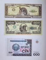 Отдается в дар Сувенирные деньги