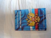 Отдается в дар Закон РФ Об образовании
