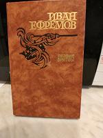 Отдается в дар Книга Иван Ефремов