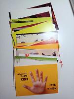 Отдается в дар Fly Cards для коллекционеров