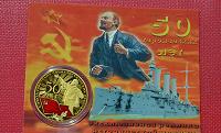 Отдается в дар Медаль 50 лет СССР.