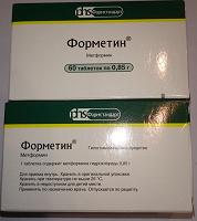 Отдается в дар Лекарства от диабета