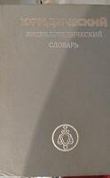 Отдается в дар Юридический энциклопедический словарь