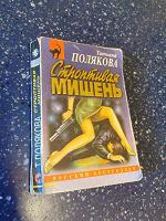 Отдается в дар Полякова в покетбуке
