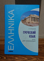 Отдается в дар Самоучитель греческого языка