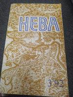 Отдается в дар журнал «Нева» 1992г. (СССР)