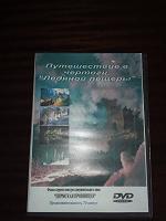 Отдается в дар ДВД-фильм про Кургурскую пещеру в Перми