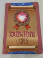 Отдается в дар Диплом «Лучик света»