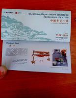 Отдается в дар О фарфоровой дружбе Китая с Россией красивый буклет