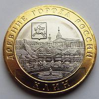 Отдается в дар 10-рублёвый Клин