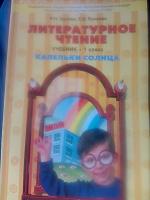 Отдается в дар Учебник, литературное чтение