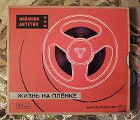 Отдается в дар CD альбом «Жизнь на пленке»