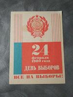 Отдается в дар Листовка «Все На Выборы» СССР-1980