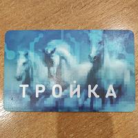 Отдается в дар Карта «Тройка» для оплаты проезда в транспорте Москвы