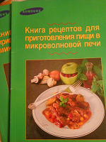 Отдается в дар Книга по кулинарии (еда в микроволновке)
