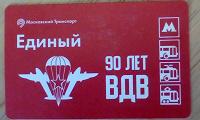 Отдается в дар Проездной Единый билет метро \ ВДВ