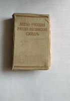 Отдается в дар Карманный русско-английский словарь
