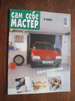 Отдается в дар журнал «сам себе мастер», №6-2005г