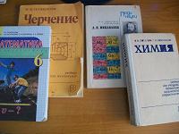 Отдается в дар Книги старшеклассникам