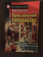 Отдается в дар Книга на английском