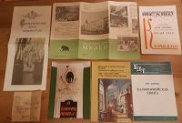 Отдается в дар Советские брошюры и план-схемы музеев