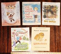 Отдается в дар Книжки-малышки советские