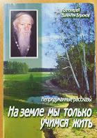 Отдается в дар Книга прот. Валентин Бирюков «На земле мы только учимся жить».