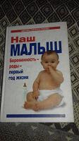 Отдается в дар Книга наш малыш