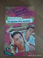 Отдается в дар Книги для подростка