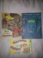 Отдается в дар Книжки детские из СССР