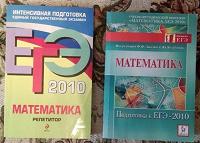 Отдается в дар ЕГЭ — математика