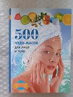 Отдается в дар Книги: чудо-маски для лица и тела и диета