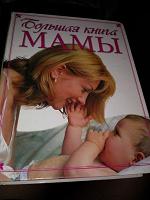 Отдается в дар Большая книга мамы