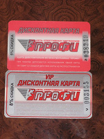 Отдается в дар 2 дисконтные карты сети «Профи» в коллекцию