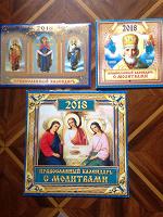 Отдается в дар Православные календари