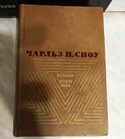 Отдается в дар Книга Чарльз П.Сноу